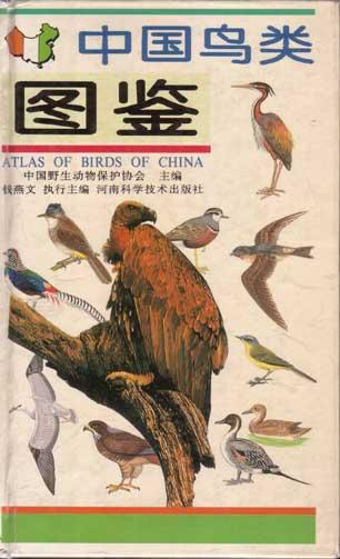 中国鸟类图鉴 - Atlas of Birds of China
